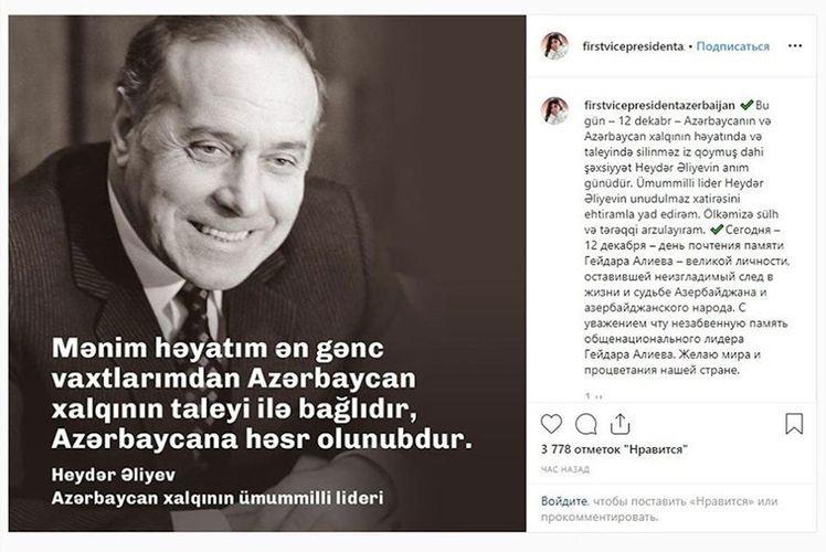 Mehriban Aliyeva shares on Instagram post regarding anniversary of death of Heydar Aliyev