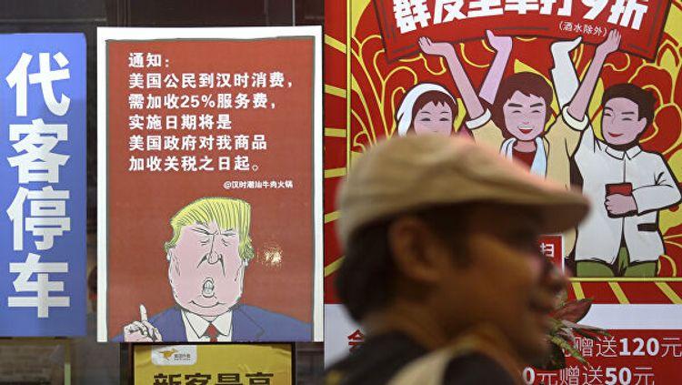 Китай и США согласовали текст первой части торгового соглашения