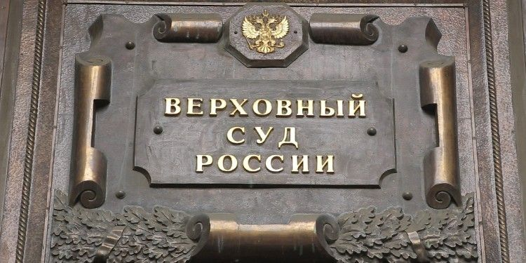 Supreme Court of Russia evacuated in wake of bomb threats