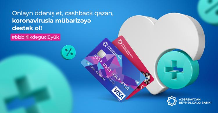 Международный Банк Азербайджана усиливает меры по стимулированию безналичных расчетов