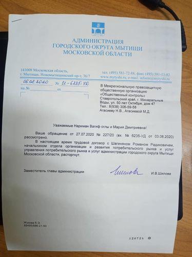 Оскорбивший азербайджанца в период боев в Товузе московский чиновник армянского происхождения уволен