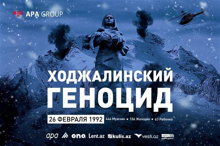 Со дня совершенного армянами геноцида в Ходжалы прошло 28 лет