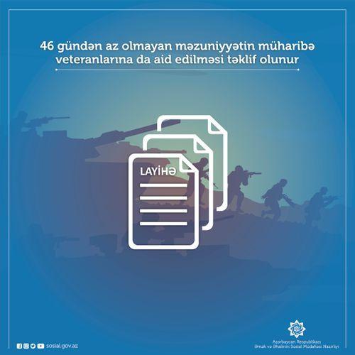 Не менее 46 отпускных дней предоставляется и ветеранам войны