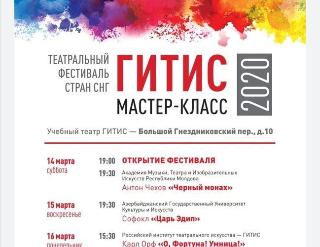 Azərbaycan MDB ölkələrinin Teatr festivalında iştirakdan imtina edib