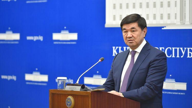 Kyrgyzstan declares emergency situation