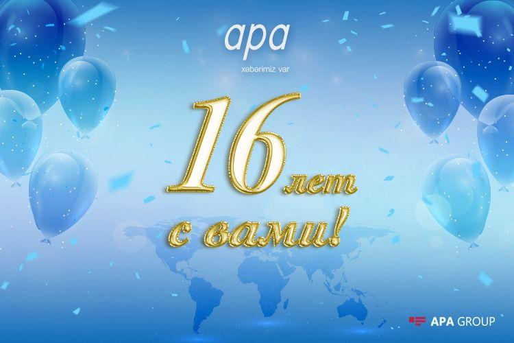 Исполняется 16 лет со дня создания Агентства «Azəri-Press»