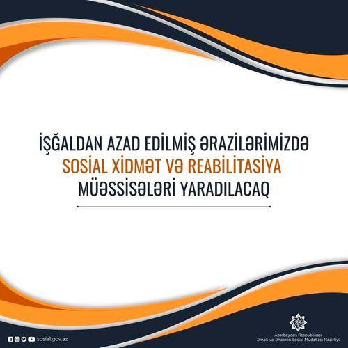 На освобожденных от оккупации территориях будут созданы учреждения социальных услуг и реабилитации