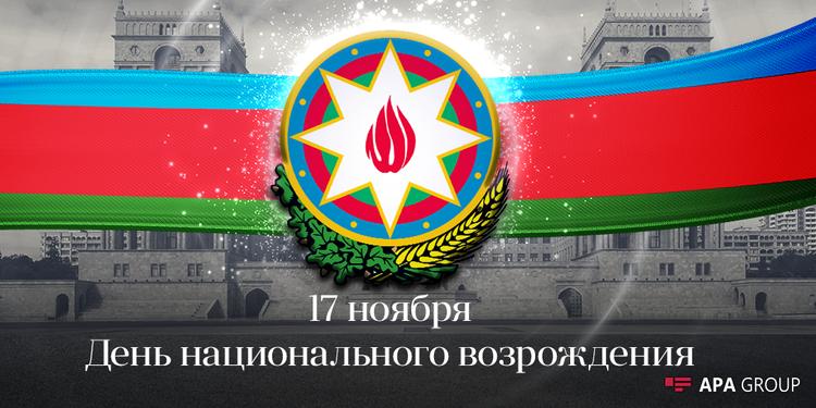 Сегодня в Азербайджане отмечается День национального возрождения
