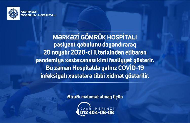 Центральный таможенный госпиталь функционирует как пандемическая больница