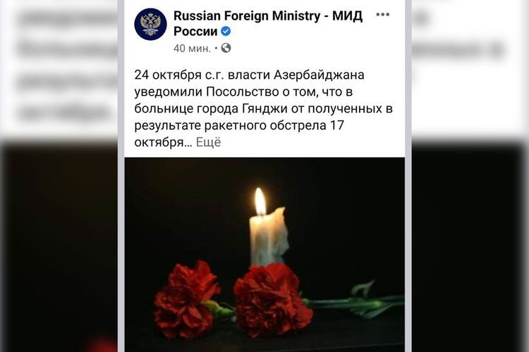 МИД России распространил информацию о подростке, погибшем в результате ракетного удара в Гяндже