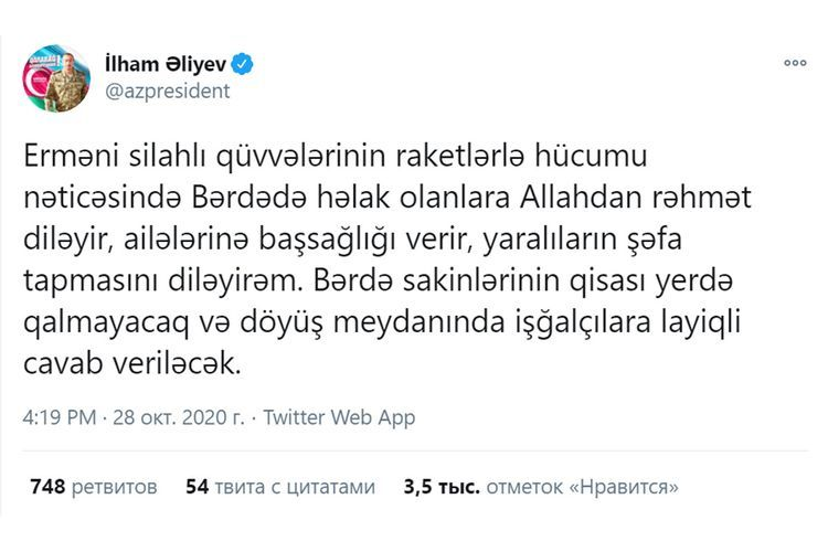 Президент Азербайджана: Мы отомстим за жителей Барды