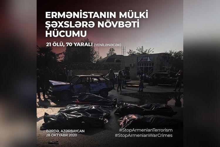 Мехрибан Алиева: Атака на мирное гражданское население Азербайджана является свидетельством тотальной моральной деградации обезумевшего военно-политического руководства Армении