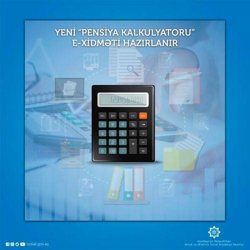 Разрабатывается новая электронная услуга «Пенсионный калькулятор»