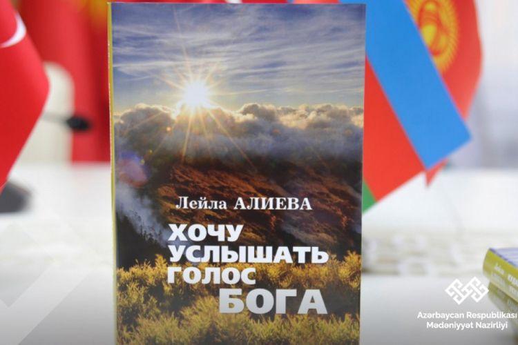 Leyla Əliyevanın şeir kitabının təqdimatı olub