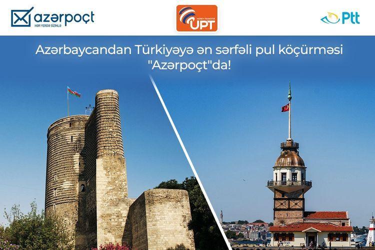 Почтовые операторы Азербайджана и Турции будут предоставлять услуги по более выгодным тарифам