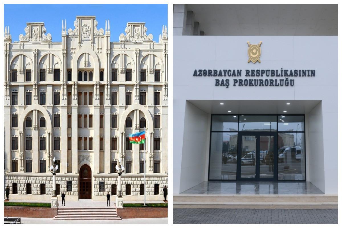 МВД, Генпрокуратура