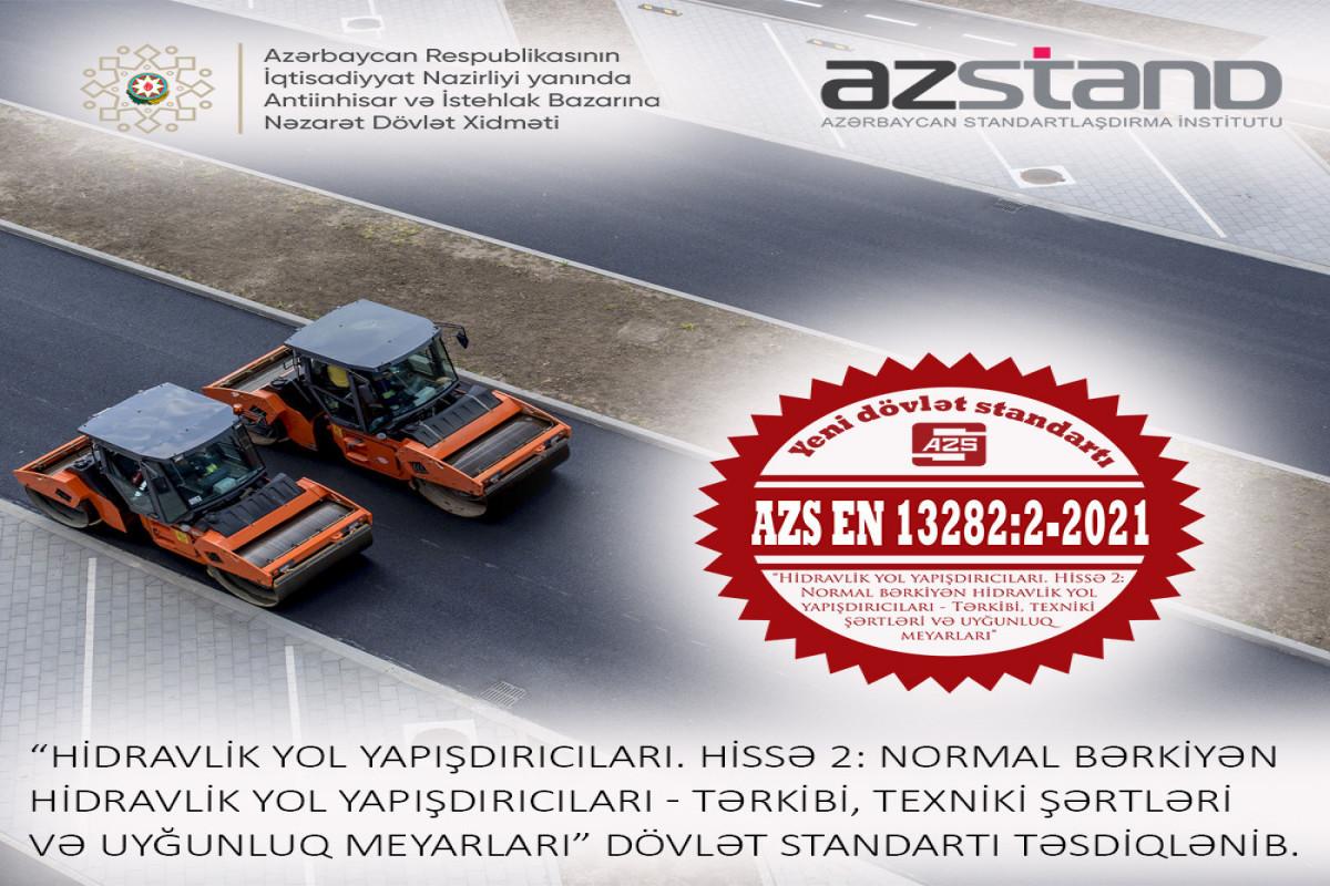 В Азербайджане утвержден госстандарт в области дорожного строительства в соответствии с международными требованиями