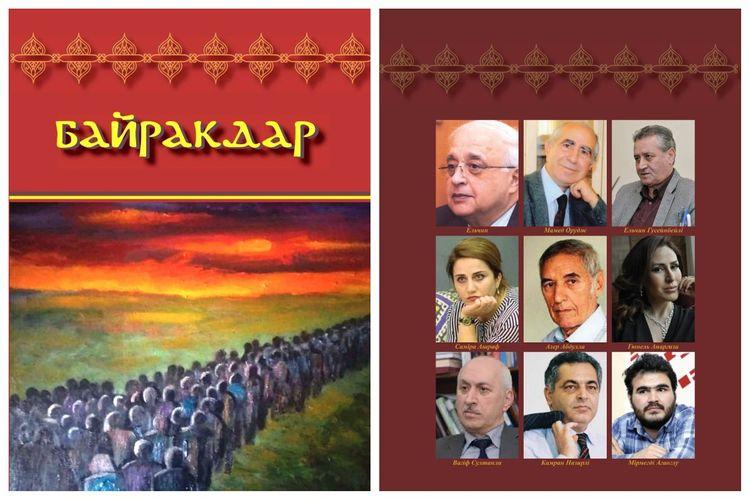 Ukraynada Azərbaycan yazarlarının Qarabağ mövzusuna həsr edilmiş əsərlərdən ibarət antologiyası nəşr edilib