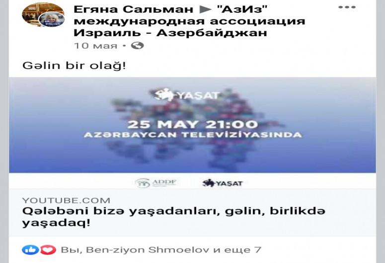 Israel-Azerbaijan International Association calls for YASHAT marathon