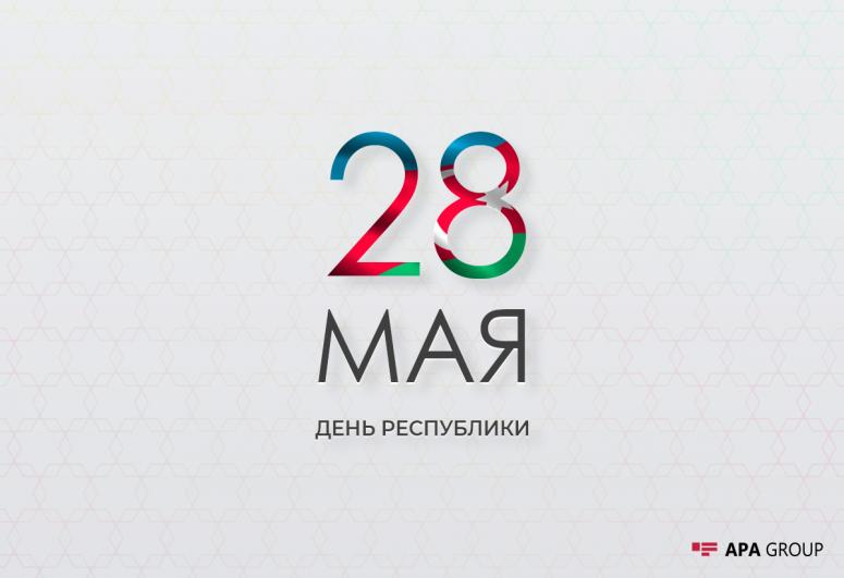 Сегодня исполняется 103 года со дня создания АДР