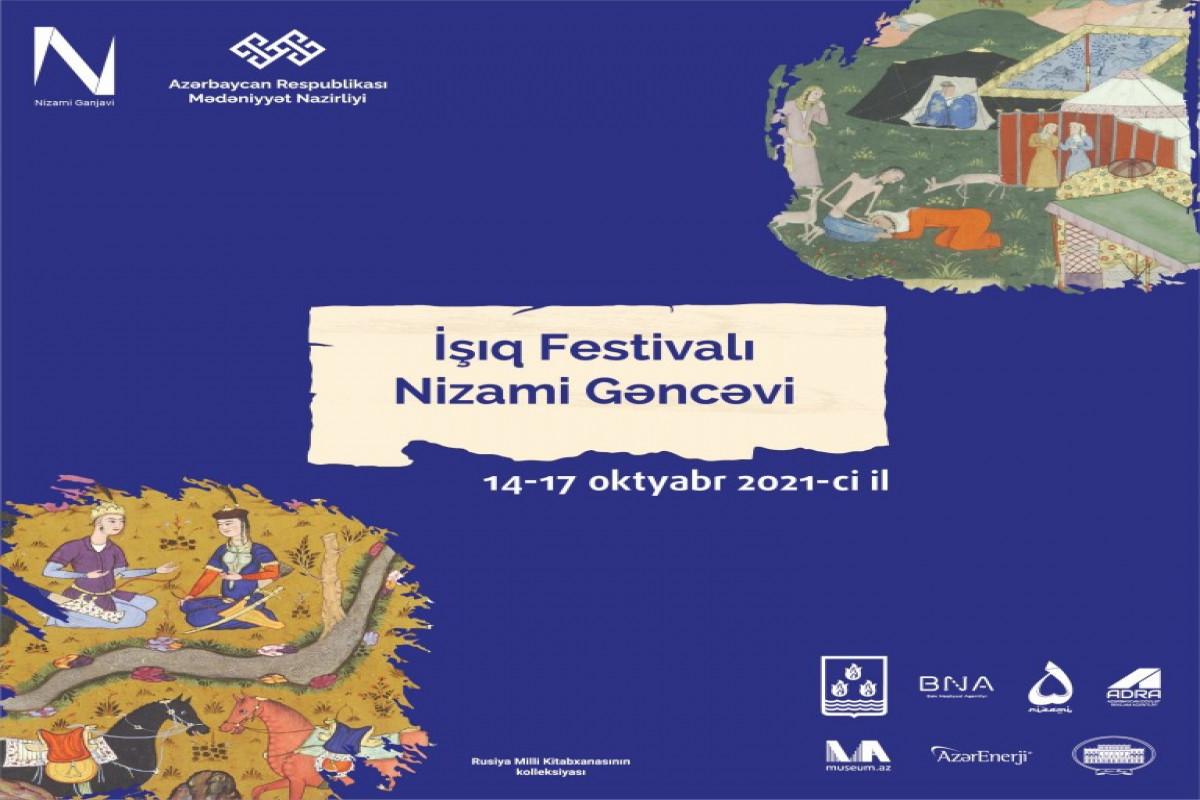 Bakıda Nizami Gəncəvinin 880 illiyinə həsr olunan İşıq festivalı keçiriləcək