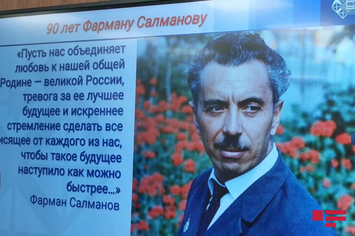 Moskvada Fərman Salmanovun adına auditoriyanın və büstünün açılışı