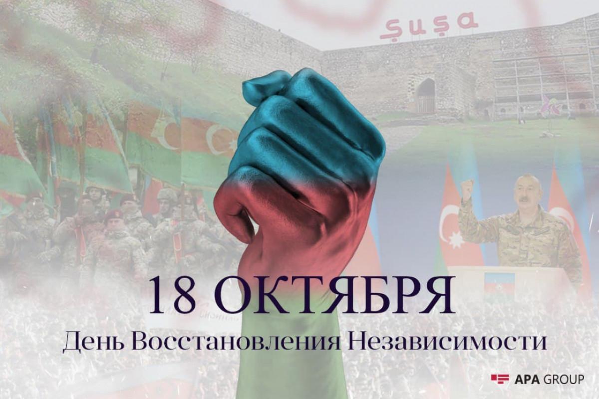 Сегодня исполняется 30 лет со дня восстановления независимости Азербайджана