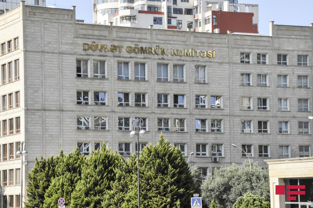 Государственный таможенный комитет