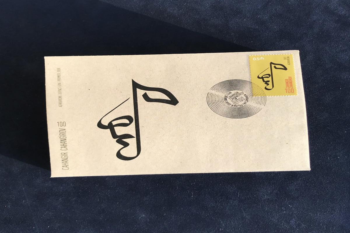 """Cahangir Cahangirovun 100 illiyi ilə bağlı poçt markası buraxılıb - <span class=""""red_color"""">FOTO"""