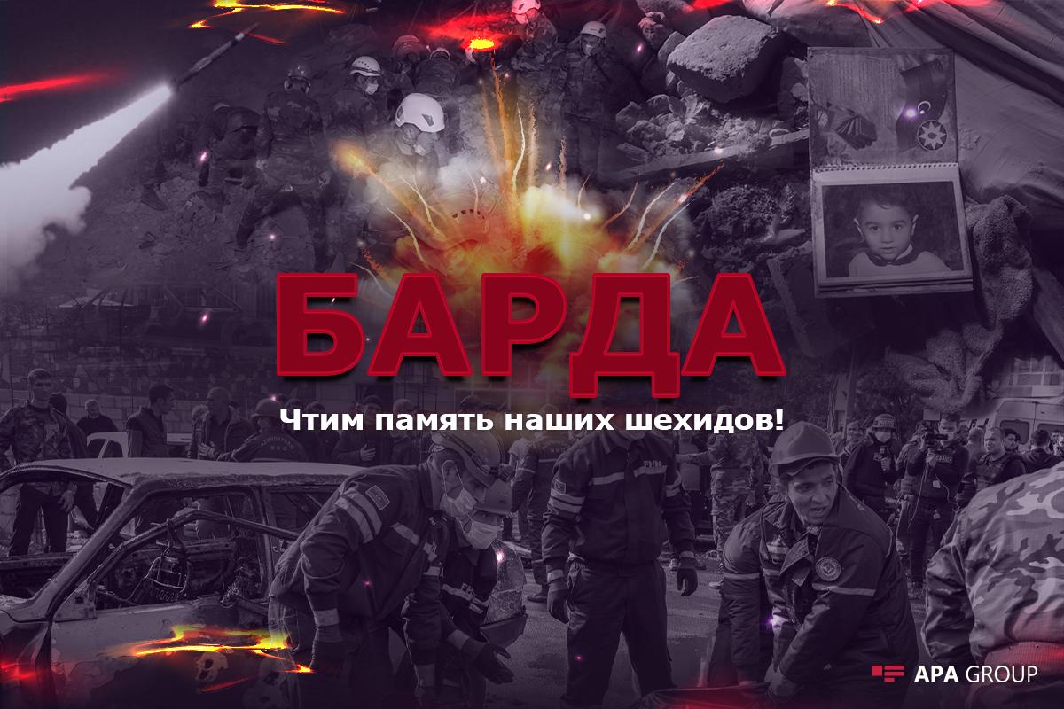 Год назад в результате обстрела Арменией Барды кассетными бомбами погиб 21 человек