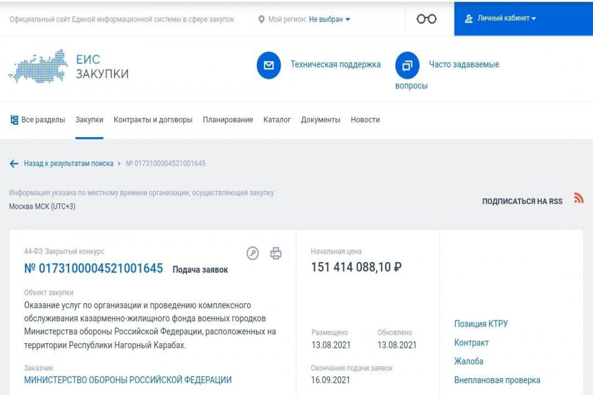 Russia's unified information system in the field of procurement makes provocation against Azerbaijan