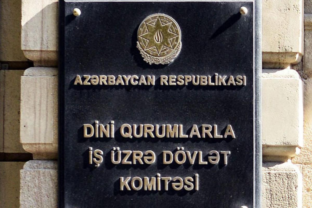 Госкомитет распространил заявление относительно связанной с Азербайджаном части доклада Комиссии США по международной религиозной свободе