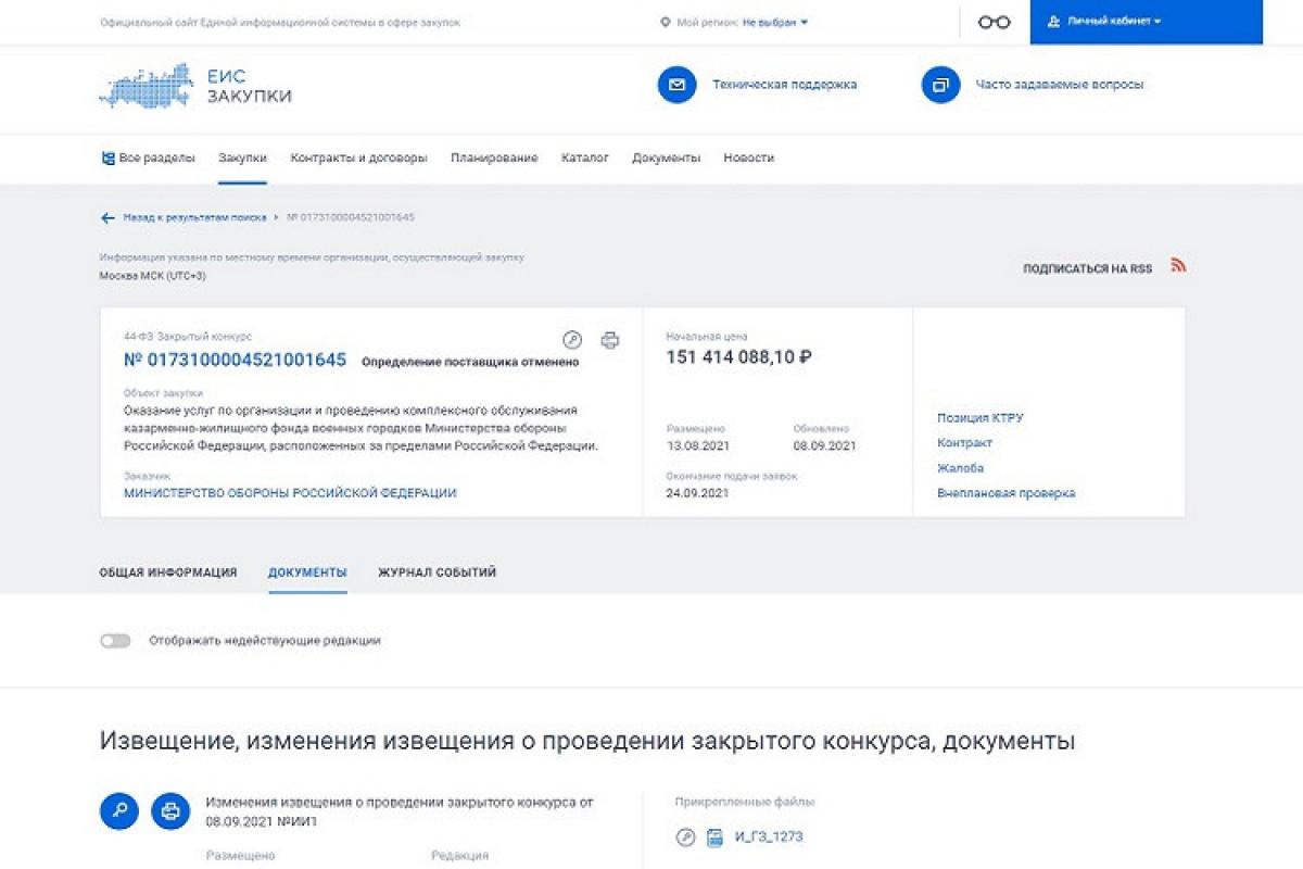На сайте Единой информационной системы России в сфере закупок устранена провокация против Азербайджана-ФОТО