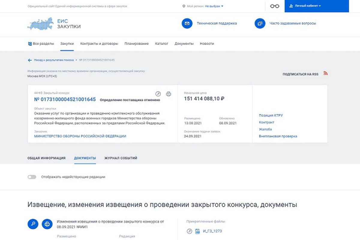 Russia's single procurement information website removed provocation against Azerbaijan-PHOTO