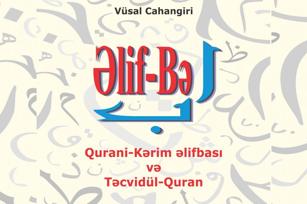 """""""Əlif-Bə: Qurani-Kərim əlifbası və Təcvidül-Quran"""" kitabı nəşr olunub"""