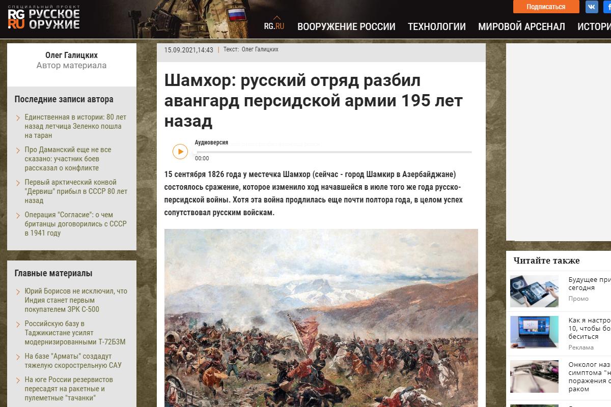Официальный пресс-орган правительства России «Российская газета» допустила провокацию против Азербайджана