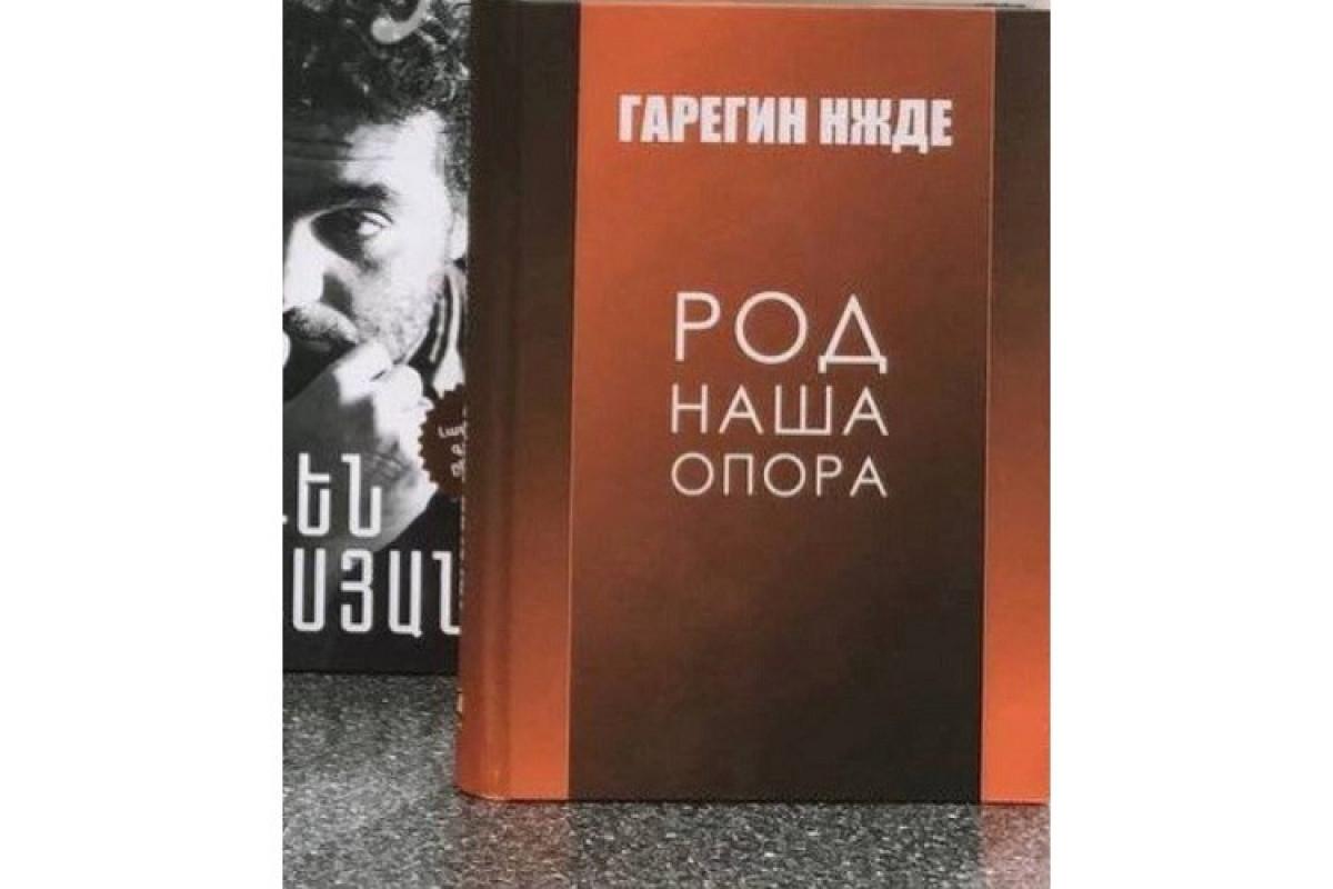 """На 34-ой Московской международной книжной ярмарке представлена книга нацистского коллаборанта Гарегина Нжде-<span class=""""red_color"""">ФОТО"""